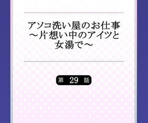 Toyo Asoko Araiya no Oshigoto ~Kataomoichuu no Aitsu to Onnayu de~ 29