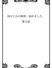 Saito Yahu Osananajimi no Shiiku- Hajimemashita. - part 3