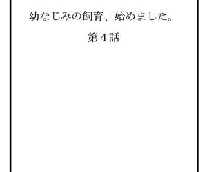 Saito Yahu Osananajimi no Shiiku- Hajimemashita. - part 5