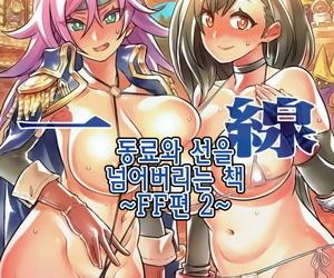 C92 Mimoneland Mimonel Nakama to Issen Koechau Hon ~FF Hen 2~ - 동료와 선을 넘어버리는 책 ~FF편 2~ Clincher Fantasy Korean