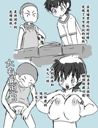 InuCream InuCreamice Dosukebe Seal Chinese 零食汉化组 - part 4