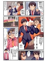 Vanilla CREAM Jikan o Modoshite Yaritai Houdai - part 3