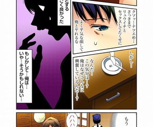 Gaticomi Vol. 12 - part 4