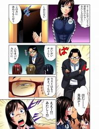 Gaticomi Vol. 12