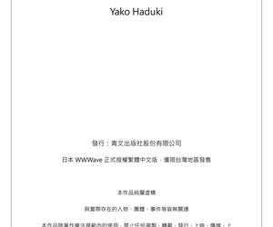 Hazuki Yako- Uroko Janken de Hatsu Eccjo no Aite- kimatchatta!? - 用猜拳來決定、初次嘿咻的對象!? Ch. 1 Chinese