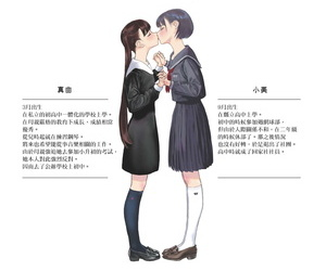 Engawa Shinwa Hiramedousa Josei Douseiai Matome 1 丨 女性同性愛合集 1Chinese 沒有漢化 Digital