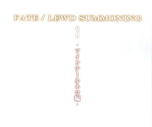 C94 O.N Art Works Oni-noboru Fate/Lewd Summoning 3 -Twintail Nero Hen- Fate/Grand Order Vietnamese ArcherxSaber