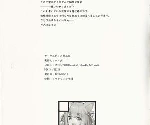 C92 Hachigatsu Futsuka Haruken Zhloe RAKUGAKI Tome Final Fantasy XIV
