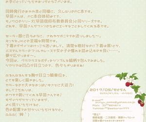 Reitaisai 14 Setoran Tanno Ran- Itou Seto KOSUKATSU! Touhou Project
