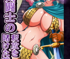 Q Doujin Onna Kentoushi only slightly Shakuhou o Kaketa Chousen Two Piece Sample
