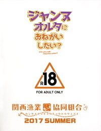 C92 Kansai Gyogyou Kyoudou Kumiai Marushin Jeanne Alter ni Onegai Shitai? + Omake Shikishi - Did you ask Jeanne alter? + Bonus Color Page Fate/Grand Order English darknight