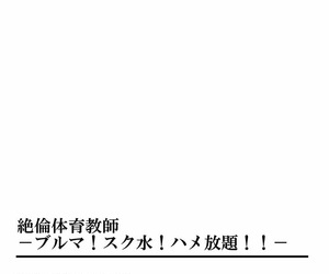 Umi Tamako Zetsurin Taiiku Kyoushi ~Bloomer! Sukumizu! Hame Houdai!!~ - part 4