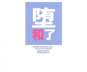 C88 Kamogawaya Kamogawa Tanuki Da Houra - 타락화 료 Saki Korean