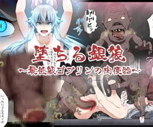 Semakute Kurai Kyouan Ochiru old fogy okami ~ saiteikyu goburin small-minded niku benki ~ Chinese v.v.t.m汉化组