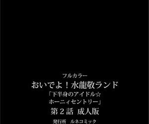 ルネコミック 【フルカラー成人版】 おいでよ!水龍敬ランド 下半身のアイドル☆ホーニィセントリー 第2話 DL版 - part 3