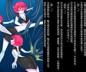 Banana no Kawa Senko Senshi Prominence 4 -Kiki! Kaichuu no Teki- - 闪光战士普罗米尼斯4-危机!海中的敌- Chinese 不可视汉化