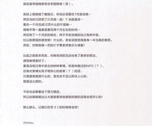 C96 Nawairo Sonata Himitsu Scuola Scherzo Azur Scenic route Chinese 绅士仓库汉化