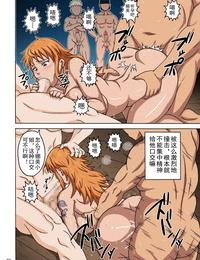 Naruho-dou Naruhodo Nami SAGA 2 One Piece Chinese D狗汉化 Digital - part 3