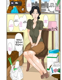 Mosquito Man Kaa-chan to Charao - 엄마와 양아치초문란남 Korean