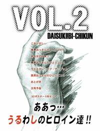Daisuki!! Beachkun Urushihara Satoshi Aa... Uruwashi no Heroine-tachi!! Vol. 2 Various