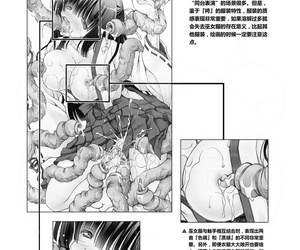 Ichijinsha How to Draw the Shokusyu Tentacles Chinese - part 2