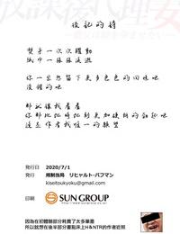 Kisei Toukyoku Richard Bahman Houkago Dairizuma Gifu wa Musume o Haramasetai Chinese 无毒汉化组 Digital - part 3