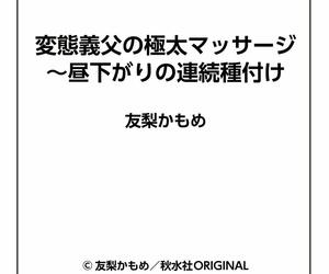 Yuri Kamome Hentai Gifu no Gokubuto Palpate ~Hirusagari no Renzoku Tanetsuke Digital - faithfulness 3