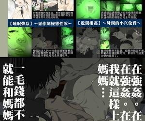 Low-down Center Kameyoko Bldg Namaiki na Hahaoya o Honnin ni mo Kizukarezu ni Minkan Suru Houhou - 家庭內夜襲的入門書、對傲慢的母親睡眠強姦的方法 Chinese 禁漫漢化組 - part 2