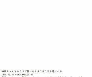 C91 Twilight Road Tomo Kamikaze-chan o Osake de Yowasete Pakopako Suru Kanji no Hon Kantai Collection -KanColle- Korean
