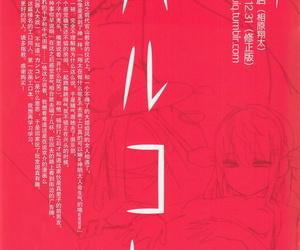 C85 Aihara Hanten Aihara Shouta HaruColle Kantai Collection -KanColle- Chinese Lolipoi汉化组