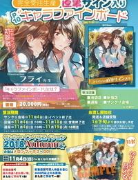メロンブックス 月刊うりぼうざっか店 2018年10月25日発行号 DL版