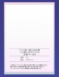 Toyo Asoko Araiya no Oshigoto ~Kataomoichuu no Aitsu to Onnayu de~ 30