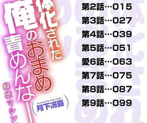 Gekka Saeki Nyotaika Sareta Ore no Omame Semennaa!! ~Kaikan Machine de Zecchou Kanri~ 1 Chinese