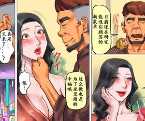 Naya Shemale no Kuni no Alice no Bouken 2 - 人妖之国的爱丽丝的冒险2 Chinese 有条色狼汉化