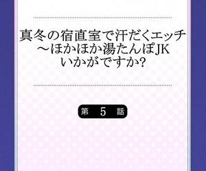 Mizushima Sorahiko Mafuyu hardly any Shukuchoku-shitsu de Asedaku Ecchi ~ Hokahoka Yutanpo JK Ikagadesu ka? 5