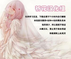Saburou Tsuyahada Lovers Chinese 祈花汉化组 - part 6