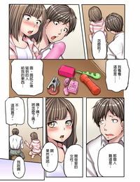 Fuun Daiki Honki no Sex Mite Kudasai ~No Bra Shuukatsusei no Asedaku Jiki PR Time - 請見識一下認真的性愛 ~找工作時沒穿胸罩女生的自我推銷時間~ Ch. 2 Chinese