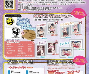 メロンブックス 月刊うりぼうざっか店 2020年5月29日発行号 DL版