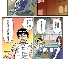 Nobishiro Hitozuma Kyoushi to Kuzu Seito Chinese 金麦基个人汉化