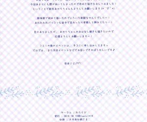 COMIC1☆14 Watakubi Sasai Saji Osananajimi no Otoshikata ~Hajimete Hen~ Chinese 脸肿汉化组