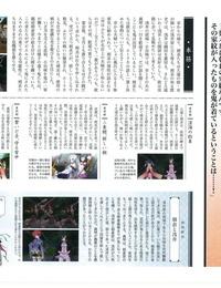 戦国†恋姫 ~乙女絢爛☆戦国絵巻~ ビジュアルファンブック-1 - part 2