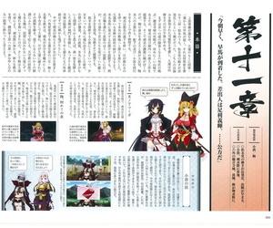 戦国†恋姫 ~乙女絢爛☆戦国絵巻~ ビジュアルファンブック-1 - part 3