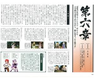 戦国†恋姫 ~乙女絢爛☆戦国絵巻~ ビジュアルファンブック-1