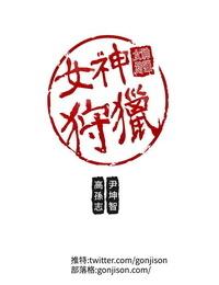 女神狩猎8-11 Chinese - part 4