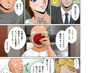 NTR Corpus juris Akasuri Yubana no Chizuru-san Kyuu no Shou