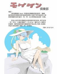 C94 Nakayohi Mogudan Mogudan Ayanami Dai 9-kai Ayanami Nikki Neon Genesis Evangelion Colorized