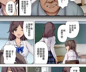 Kisei Toukyoku Richard Bahman Houkago Dairizuma Gifu wa Musume o Haramasetai Chinese 牛头人部落×新桥月白日语社 Digital