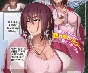 Korotsuke Tsugou hardly ever Ii Otsubone Taiiku Kyoushi COMIC ExE 18 Korean Digital