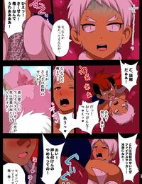 Akuochisukii Kyoushitsu Akuochisukii Sensei Shiroki Senkou White Panther ~Chuuou Kouen Kyodai Haetorigusa to no Tatakai~