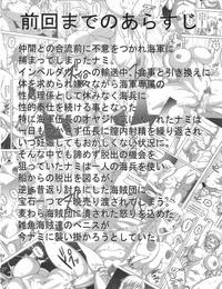COMIC1☆10 Naruho-dou Naruhodo Nami SAGA 2 One Piece German - part 2